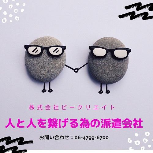 三宮・西宮・尼崎の高時給バイト!